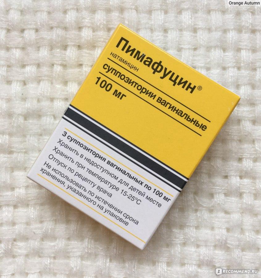 Пимафуцин при беременности инструкция по применению отзывы