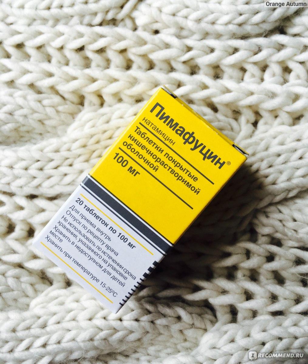 Пимафуцин - отзывов инструкция по применению