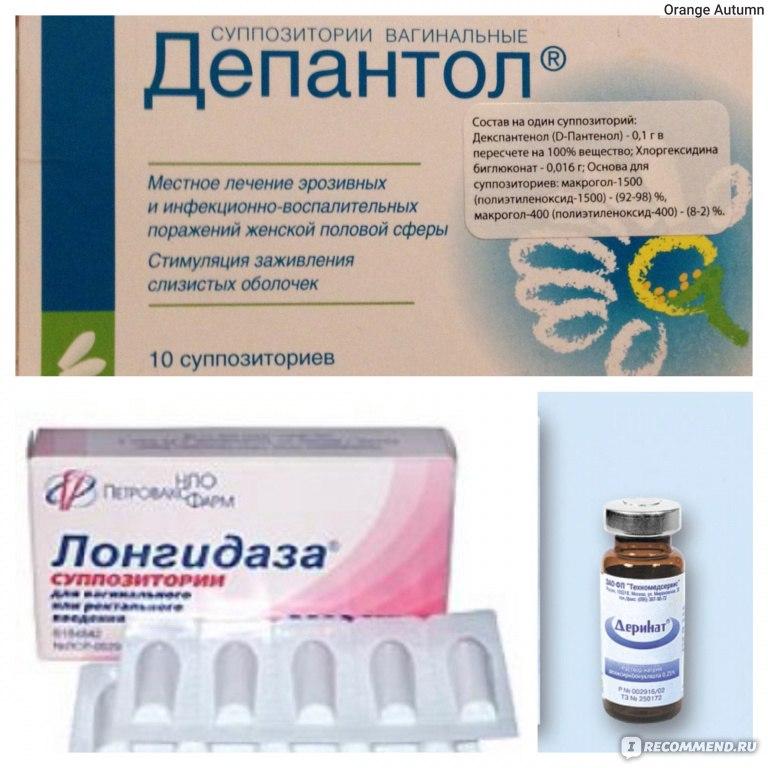 vaginalnie-suppozitorii-pri-lechenii-atroficheskogo-kolpita
