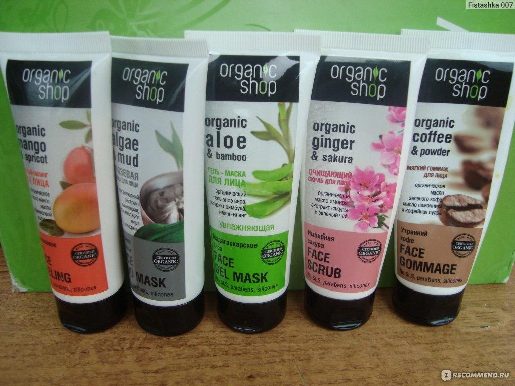 Органик шоп маски для лица