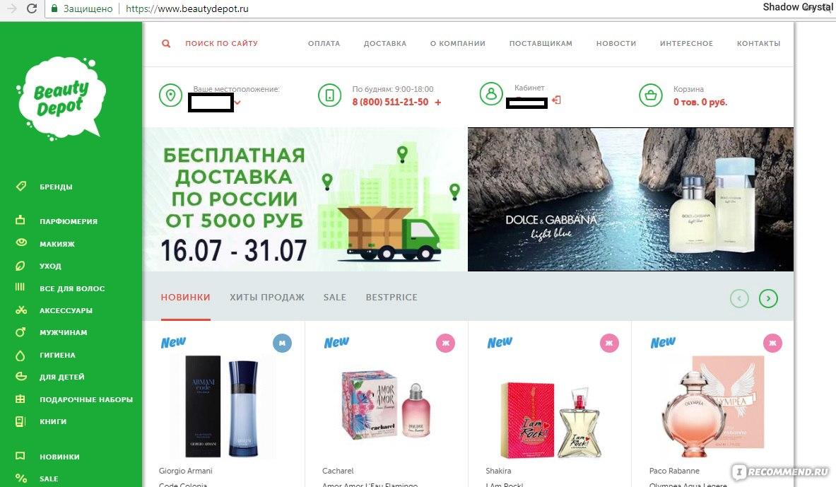 Бьюти Депо Парфюм Интернет Магазин Официальный Сайт