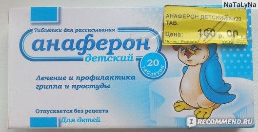 Анаферон гомеопатический препарат или нет