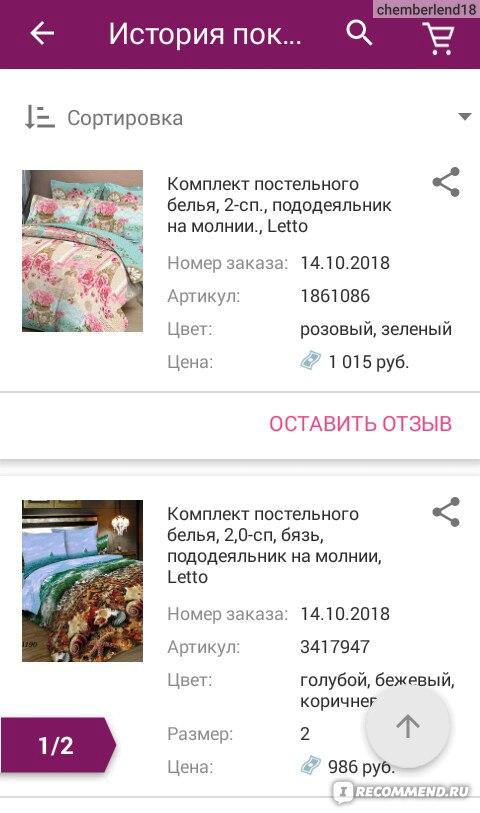 dd8de4b107c9 Wildberries.ru - Интернет-магазин модной одежды и обуви - «Моя ...