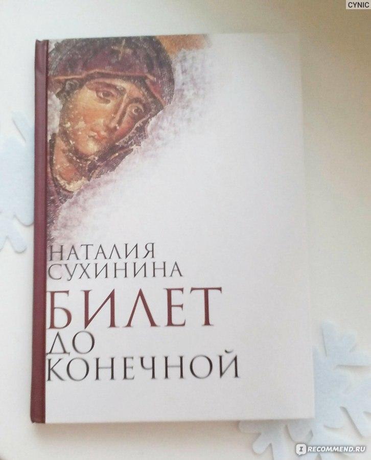 Наталья сухинина скачать бесплатно для электронной книги