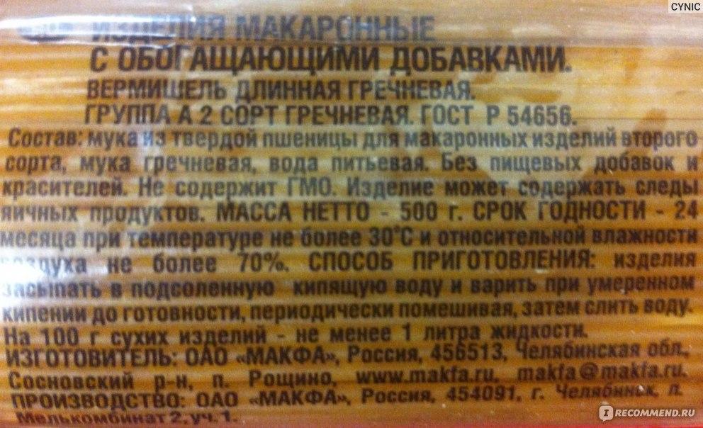 """Макаронные изделия Макфа ГРЕЧНЕВЫЕ - """"Впервые в жизни я попробовала КОРИЧНЕВЫЕ макароны! Мои впечатления."""" Отзывы покупателей"""