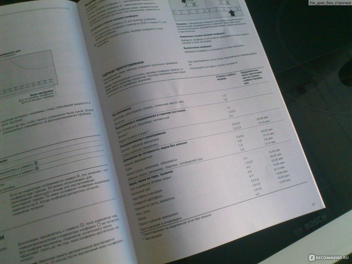 газовая плита bosch инструкция