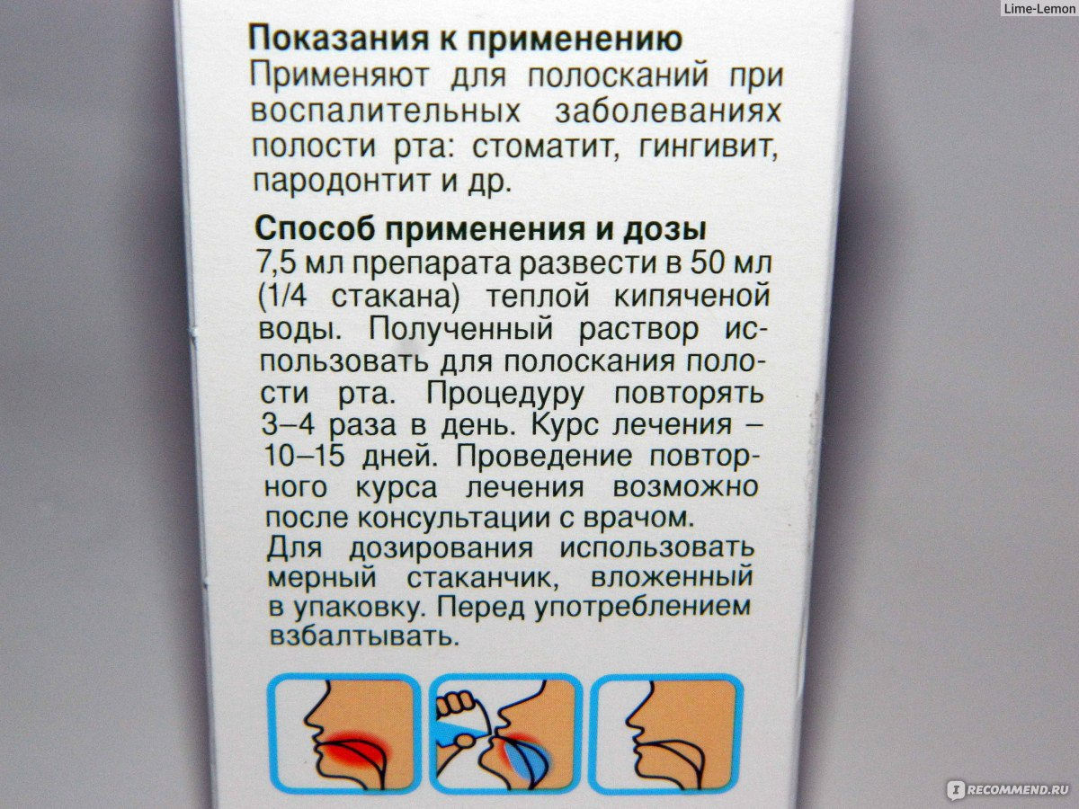Полоскание для десен в домашних условиях