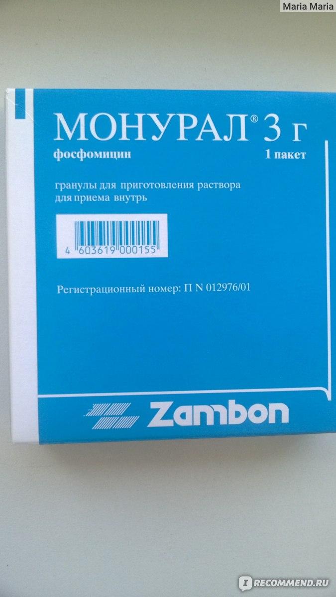 Курс цистите монурал лечения при уретрита или цистита лечение