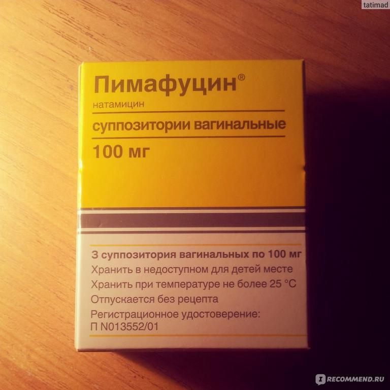 Пимафуцин свечи фото