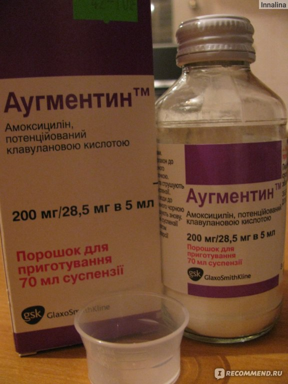 Аугментин при бронхите у беременных 94