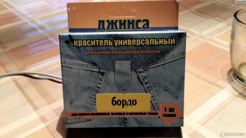 Краска для джинс