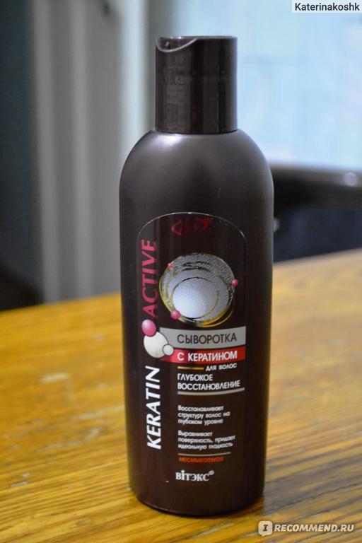 Кератиновая сыворотка для волос белита