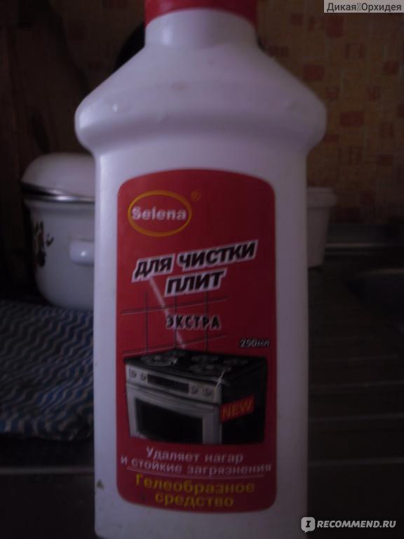 Selena средство для чистки плит алиэкспресс индукционная электроплита с духовкой отзывы