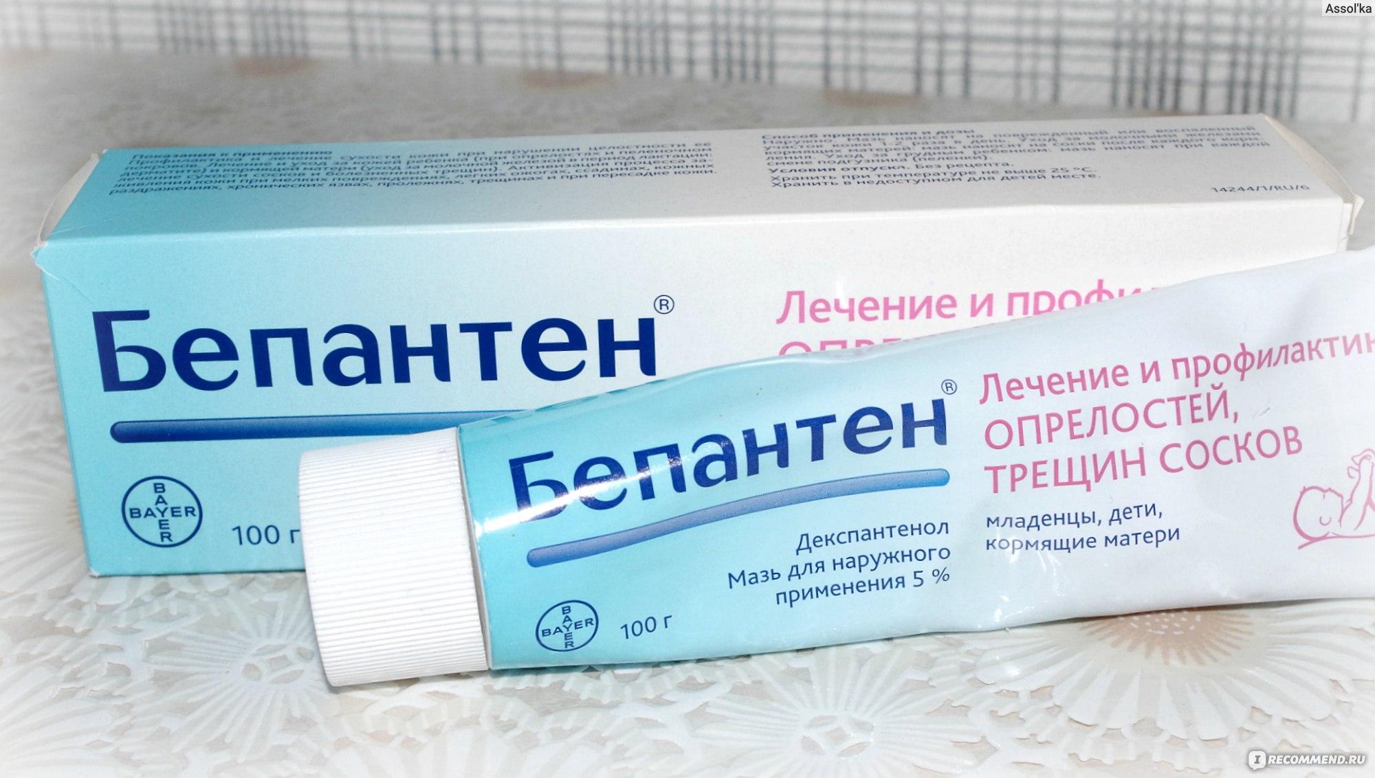 Бепантен – известное ранозаживляющее средство для наружного применения.