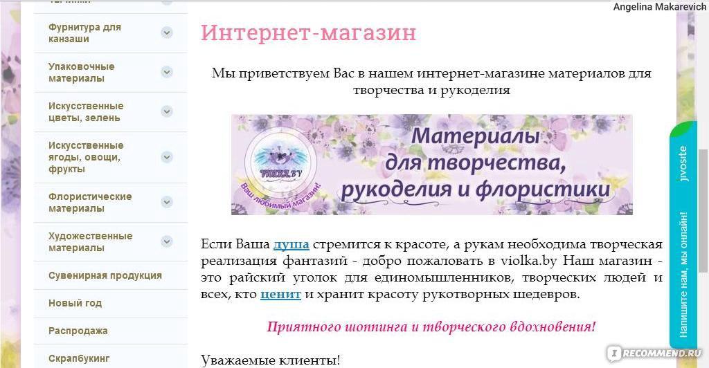 5547899d6c2 Сайт Материалы для творчества