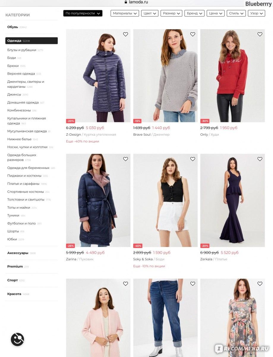 0db0424debebb Lamoda.ru - Интернет магазин одежды и обуви - «Без примерки ...