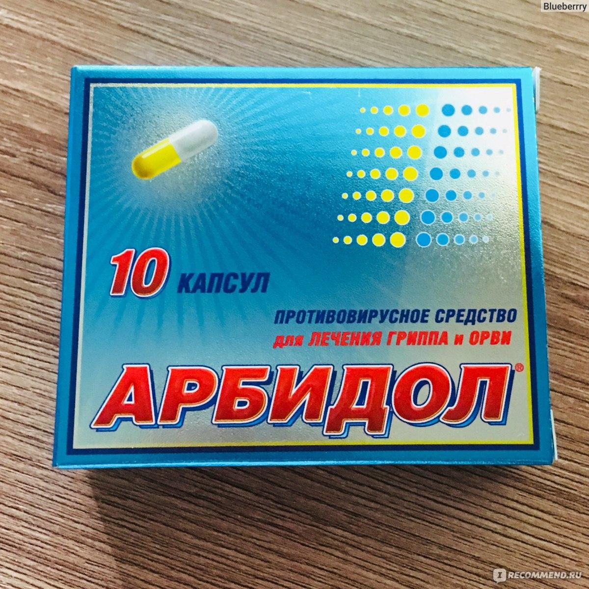 Арбидол простатит при простатите можно есть соленое