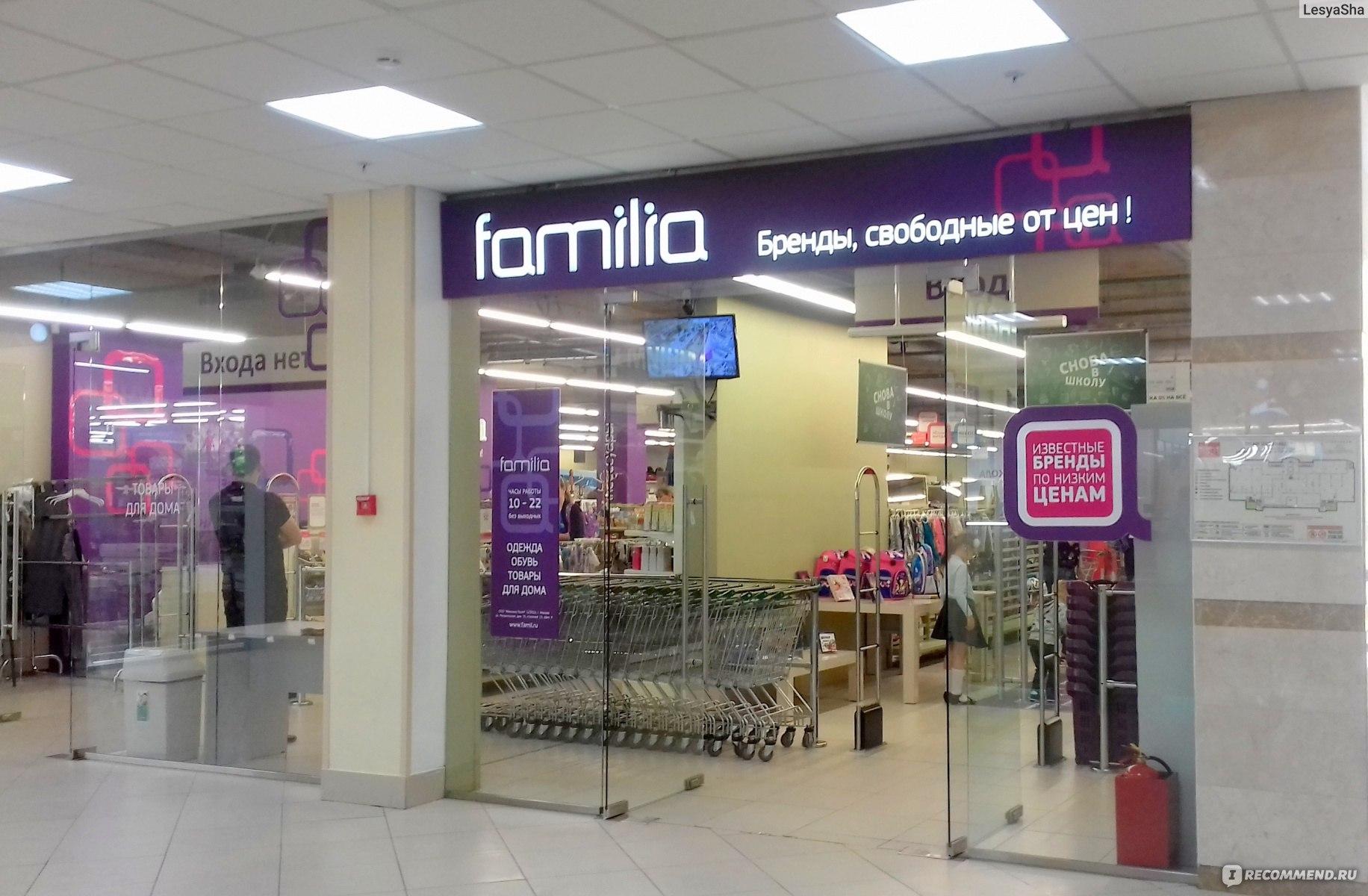 cdb2635312a Familia - сеть off-price магазинов - «Магазины Фамилия - любить или ...