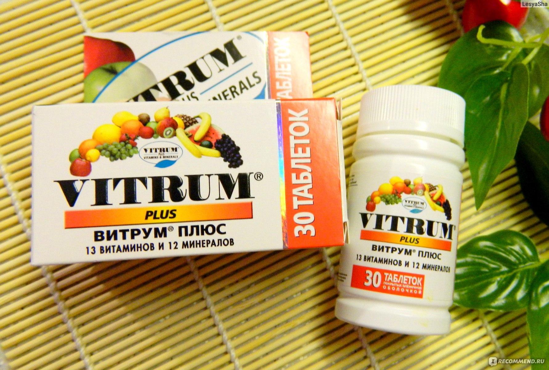 Витрум поможет похудеть