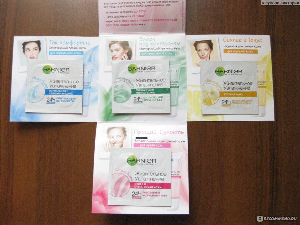 Образцы косметики бесплатно по почте