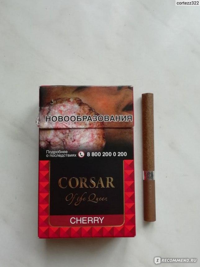 Корсар сигареты вишня купить онлайн калькулятор для электронной сигареты