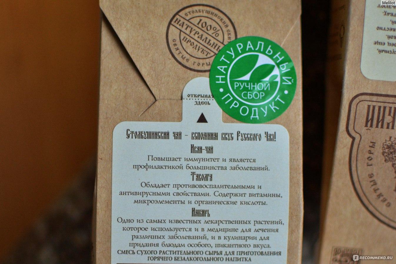 чай богатырский состав