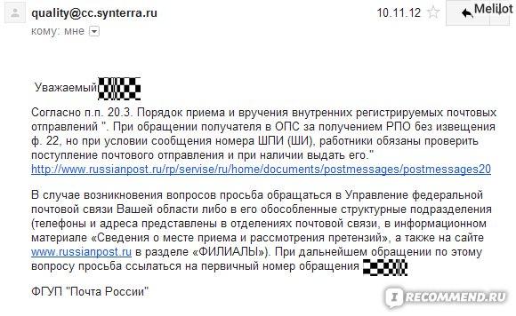 Почта России Доверенность на Получение образец
