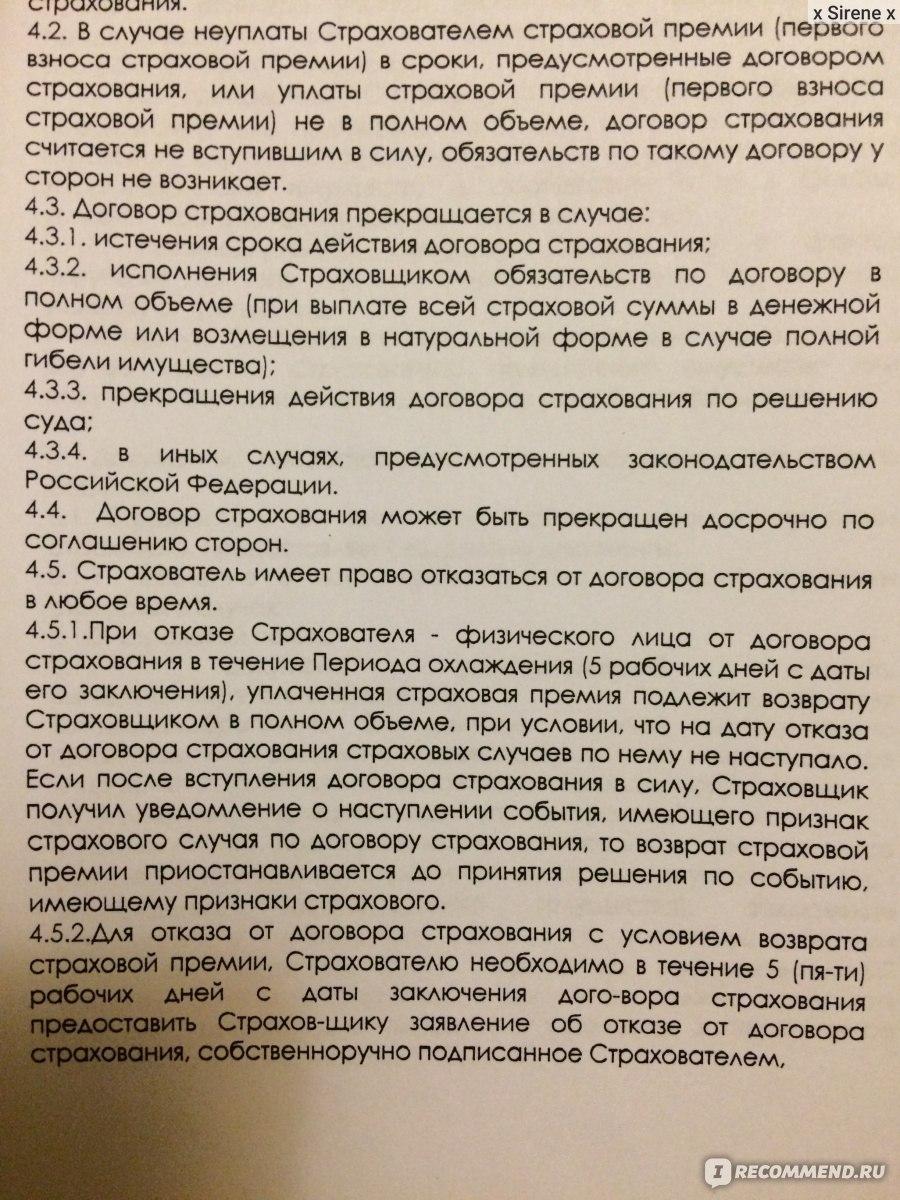 Договор безвозмездного пользования где можно зарегистрировать