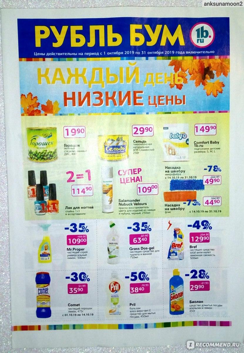Сеть Магазинов Рубль Бум Официальный