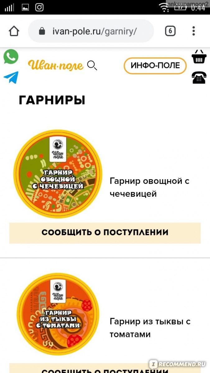 Сайт айван косметика для загара в солярии купить новосибирск