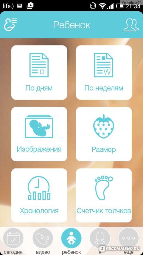 Беременность Скачать Приложение На Компьютер Бесплатно - фото 5