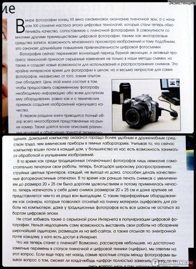 Библия фотографии полное руководство для фотографа 21 века pdf