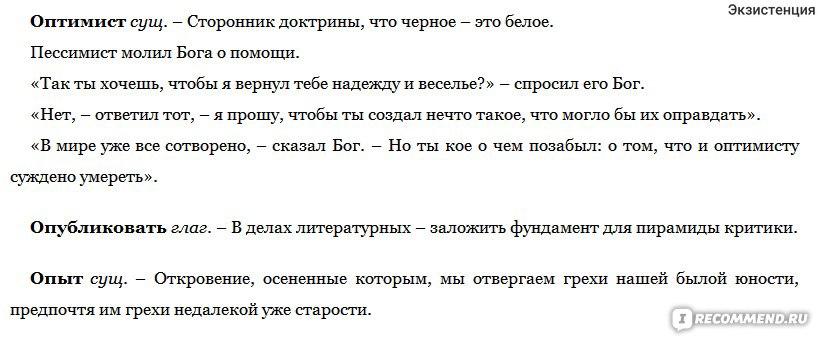 Амброз Бирс Словарь Сатаны Скачать