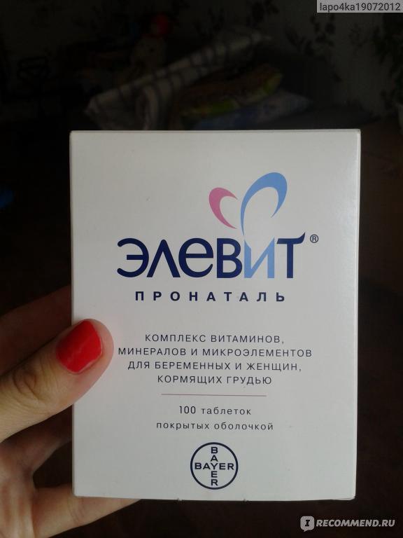 Что лучше для беременных витрум или элевит для беременных 63
