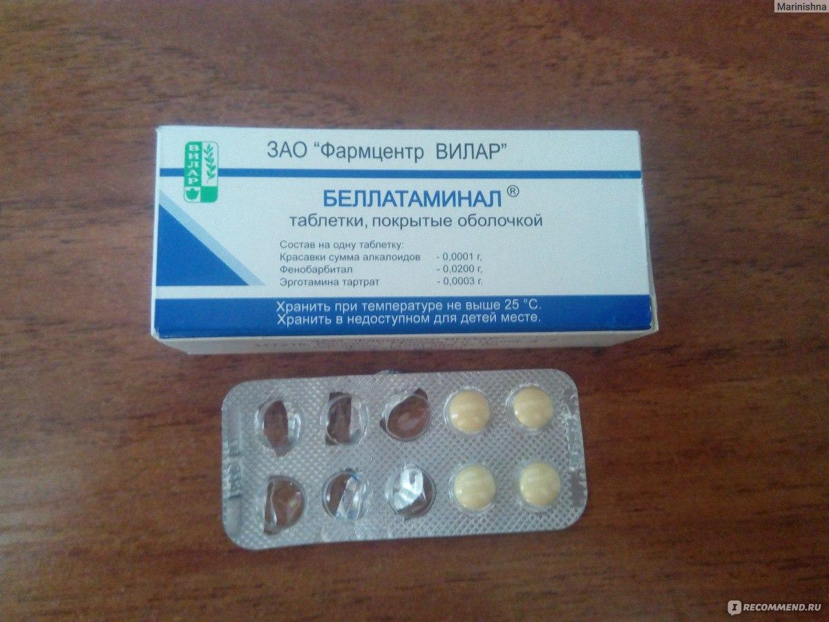 беллата минал препарат инструкция