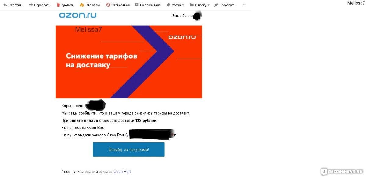 Ozon Владивосток Магазин Интернет