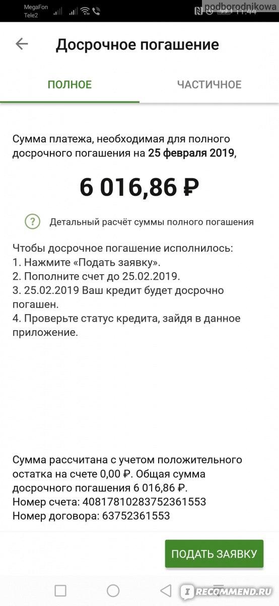 лк почта банк онлайн вход