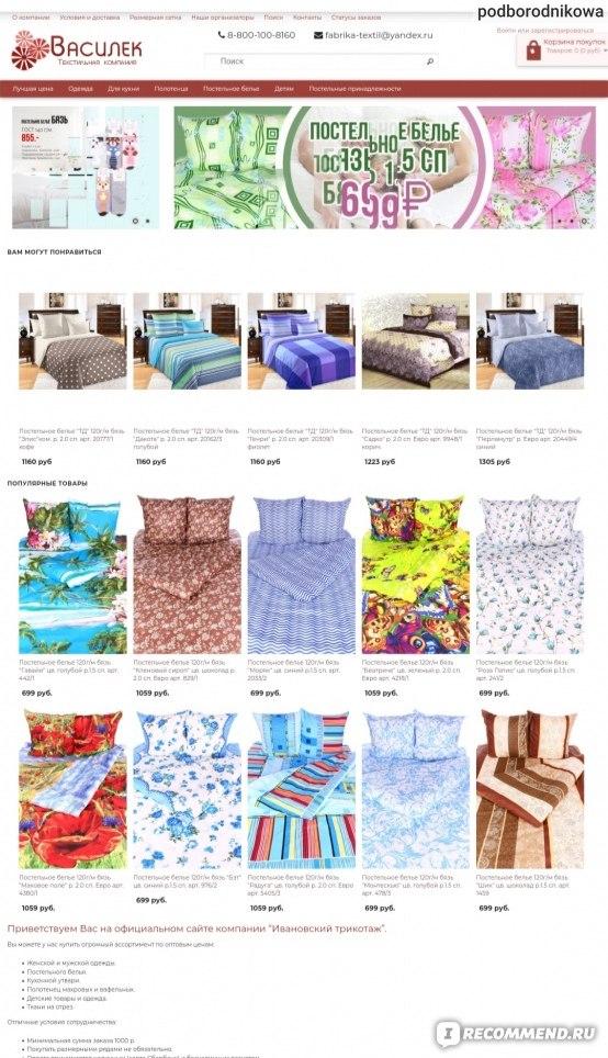 Союз текстильных компаний официальный сайт иваново согласие страховая компания официальный сайт орел