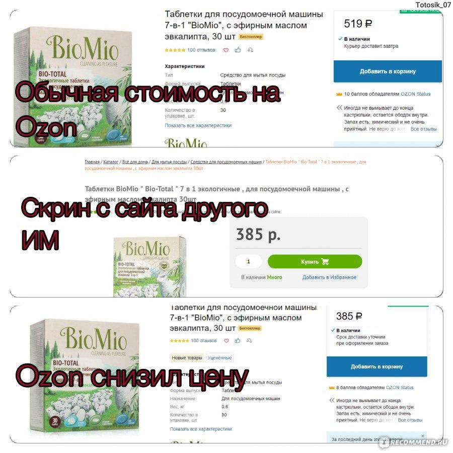 627b917ca26b Ozon.ru» - интернет-магазин - «А мне Ozon угождает всегда. Лайфхак ...