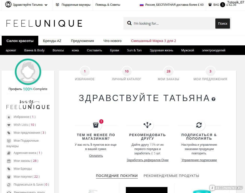 Feelunique Com Интернет Магазин На Русском
