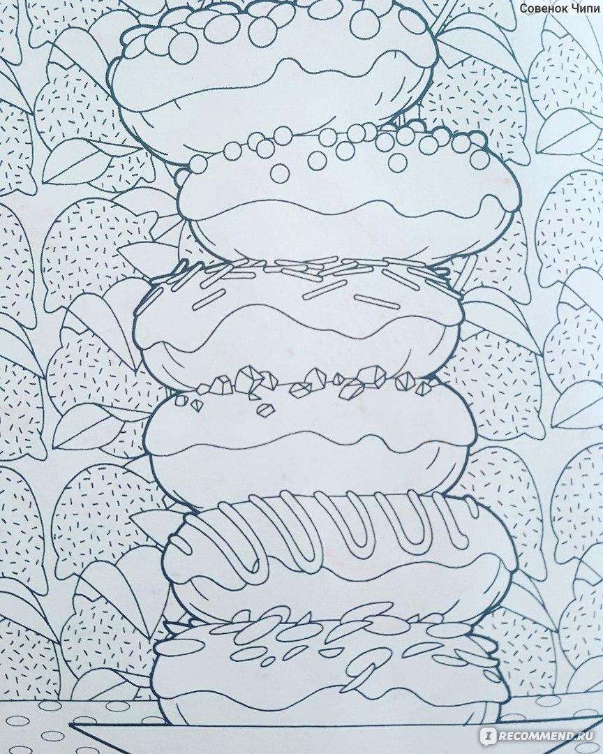 сладости мини раскраска антистресс для творчества и