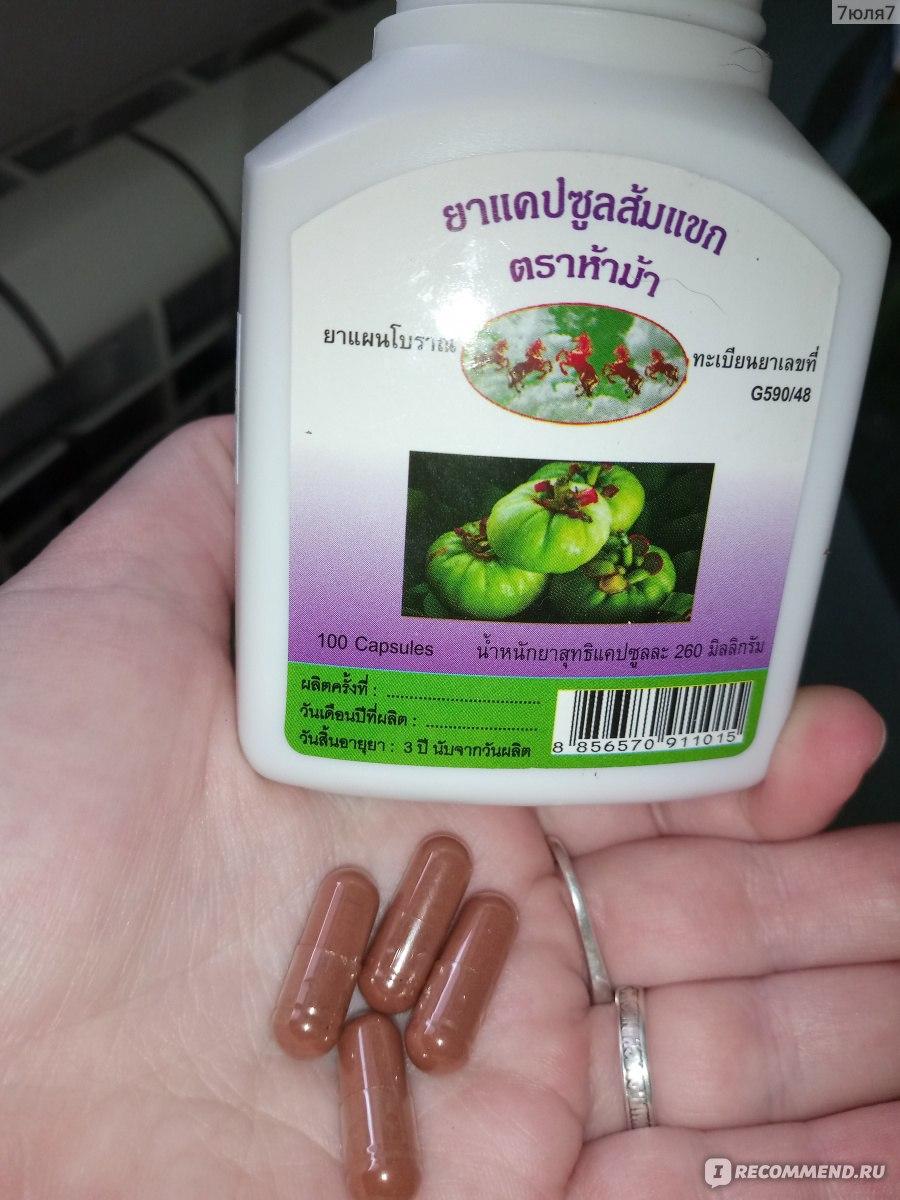 Таблетки для похудения гарциния камбоджийская отзывы