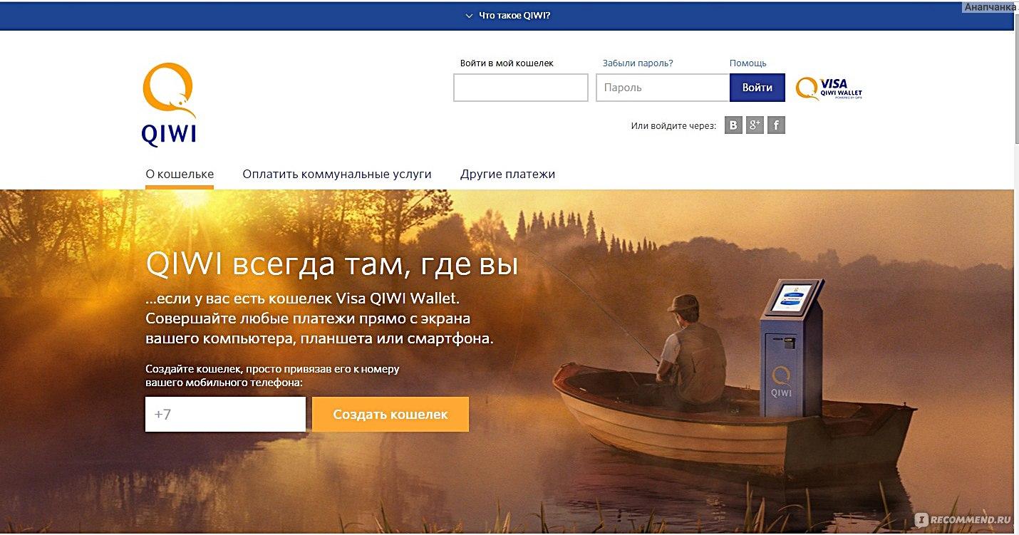 Займ на КИВИ кошелёк  без отказов мгновенно онлайн