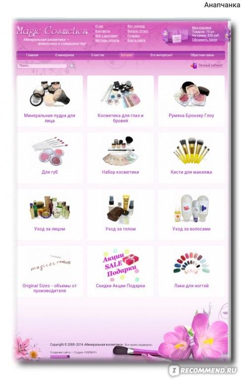 Магазин минеральной косметики magicos