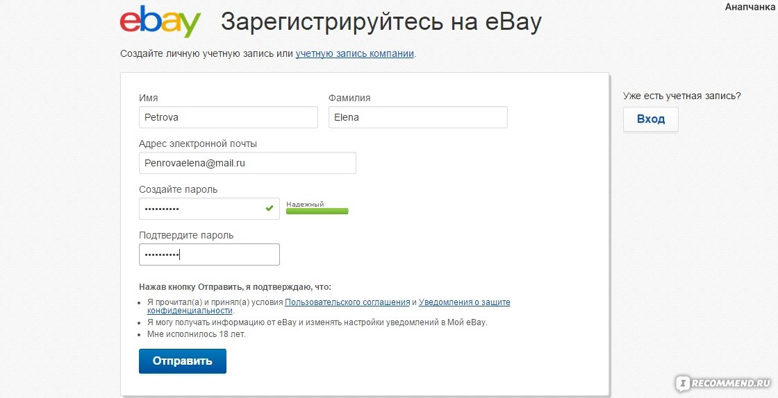 """Интернет-аукцион eBay - ebay.com - """"Все оказалось гораздо проще, чем я думала. Регистрация, оплата с QIWI-кошелька, фото моих по"""