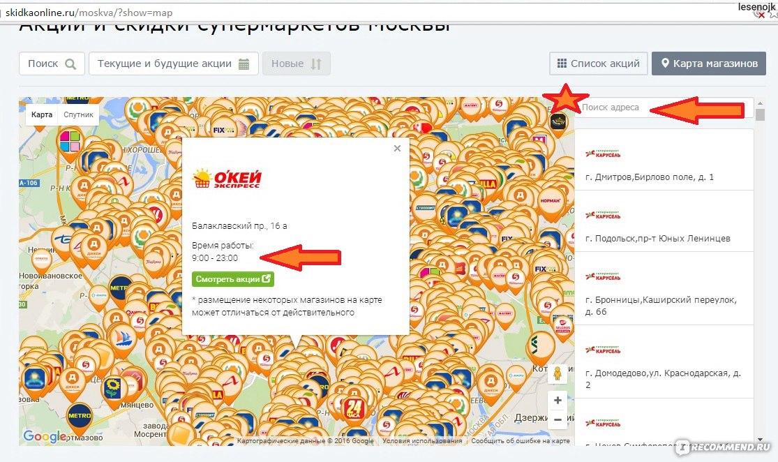 """Skidkaonline.ru - акции и скидки супермаркетов россии - """"не ."""