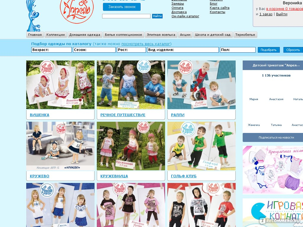 5065d72dd3b1 Детская одежда апрель интернет магазин. Закупаться будем с российского  сайта оптовой продажи детской одежды группы компаний Апрель http://