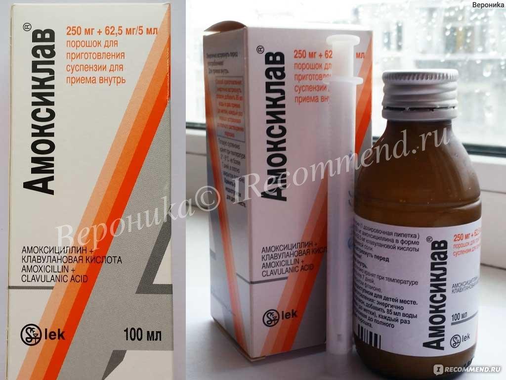 амоксициллин 250 мг дозировка
