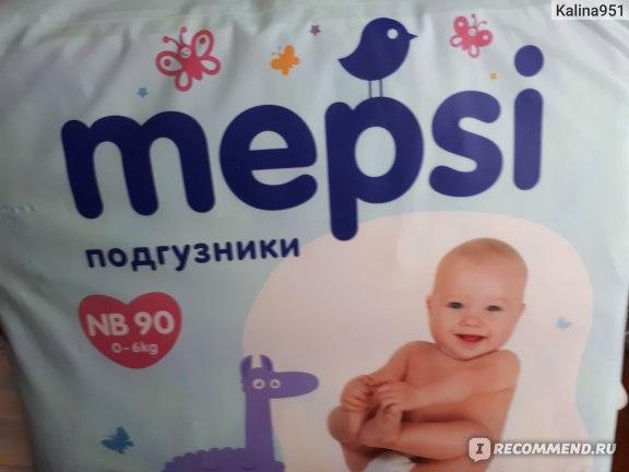 Подгузники Mepsi (Мепси) - «Подгузники для новорожденных. Какие ... 6ba548a599c