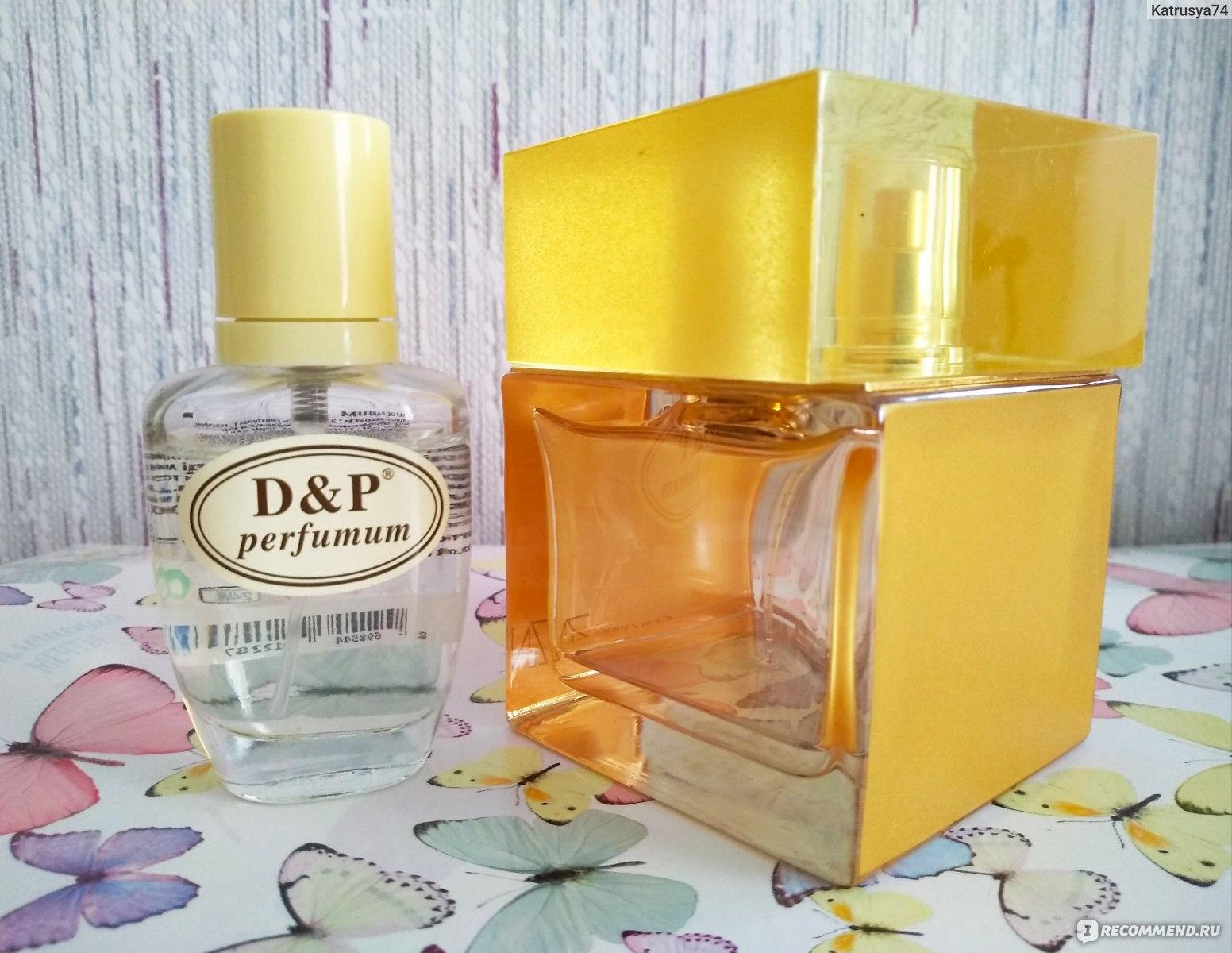 Dp Perfumum свою любимку я нашла в другой стране отзывы